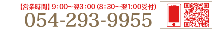 054-293-9955