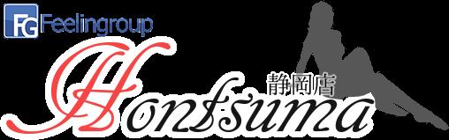 静岡デリヘル【ほんとうの人妻 静岡店】