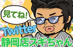 杉本twitter